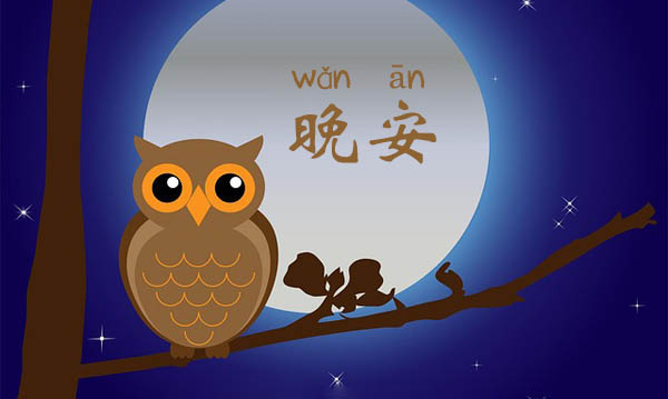 How To Say Goodnight In Chinese Mandarin