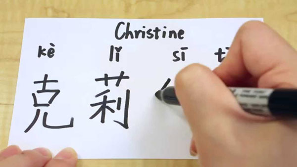 Learn how to write your name in chinese how to write my name in chinese expocarfo Gallery