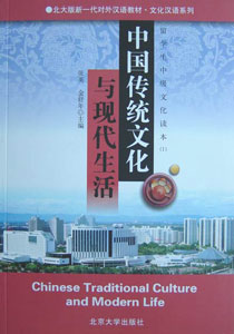 Chinese culture book