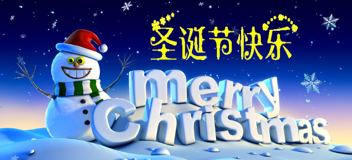 say merry christmas in chinese