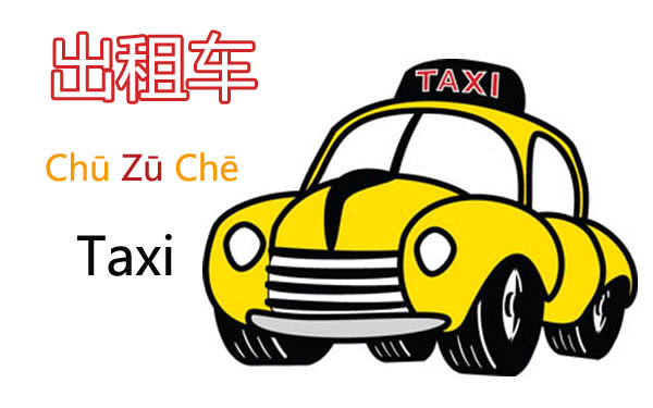 taxi in Chinese