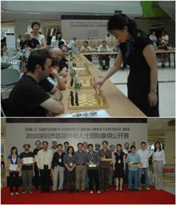 2010 Shenzhen International Chess Tournament