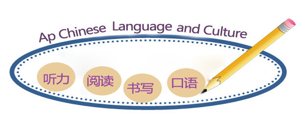 ap chinese language and culture study guide