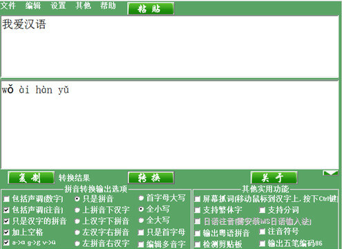 character to pinyin