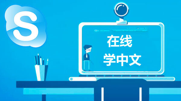 learn Chinese via Skype