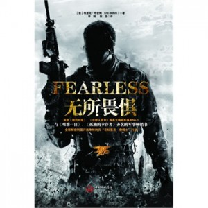being-fearless