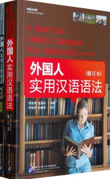 The best Chinese grammar book