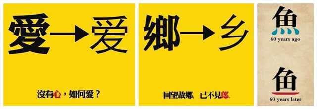 traditional and simplified Chinese