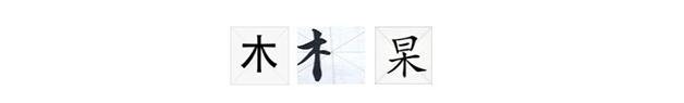 Chinese radical Mu