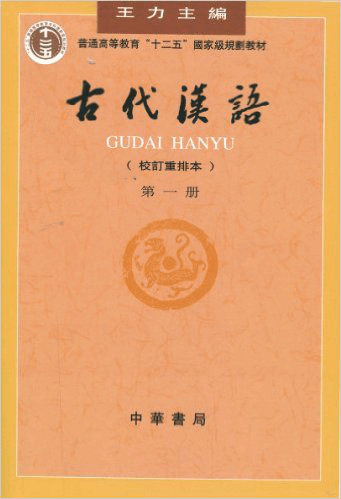 Classical Chinese learning book