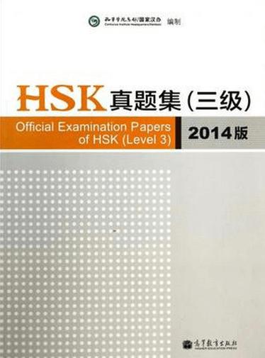 HSK 3