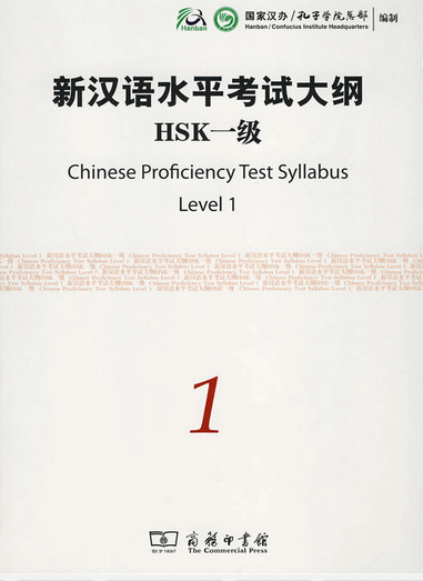 HSK guide book
