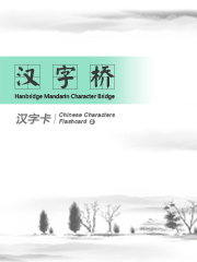 Chinese Characters Flashcard 4