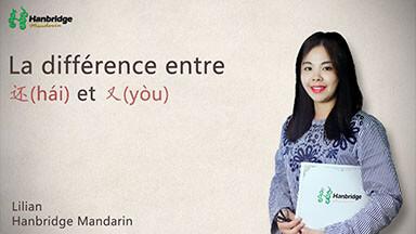 Différence entre 再 et 又