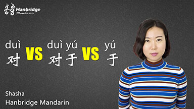 "What is the difference between ""对"", ""对于"" "" and ""于""?"