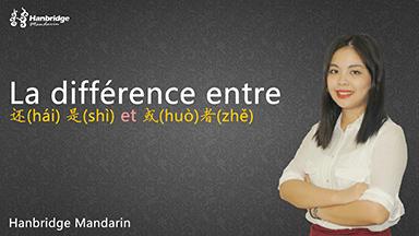 La différence entre 还(hái ) 是(shì) et 或者(huò zhě)