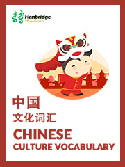 Chinese Culture Vocabulary