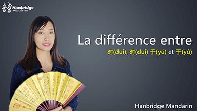 La différence entre 对(duì) VS 对于(duì yú) VS 于(yú)