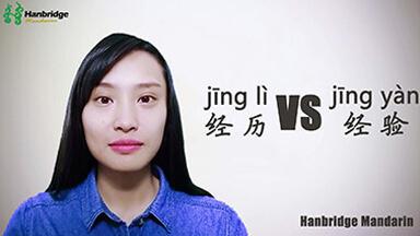 La différence entre 经历 (jīnɡ lì ) VS 经验 (jīnɡ yàn)