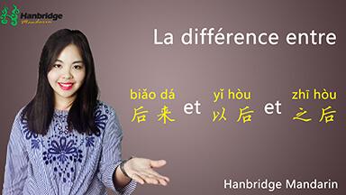 La différence entre 后来(hòu lái ) VS 以后 (yǐ hòu)  VS 之后 (zhī hòu)