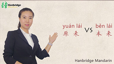 What is the difference between 原来 (yuán lái) and 本来 (běn lái )?