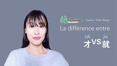 La différence entre  才 (cái) VS 就 (jiù)