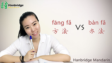 What is the difference between 办法 (bàn fǎ) and 方法 (fānɡ fǎ)?