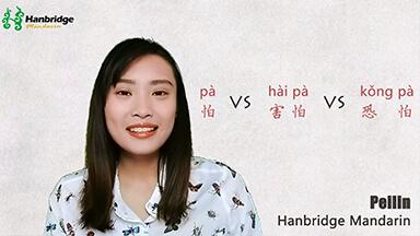 La différence entre 怕 (pà) VS 害怕 (hài pà) VS 恐怕 (kǒnɡ pà)