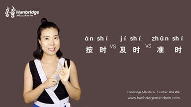 "How to use""按时(àn shí)"" VS ""及时(jí shí)"" VS ""准时(zhǔn shí)"""