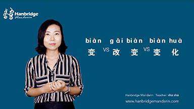 """How to Use """"变(biàn)"""" """"改变(ɡǎi biàn)"""" """"变化(biàn huà)""""?"""