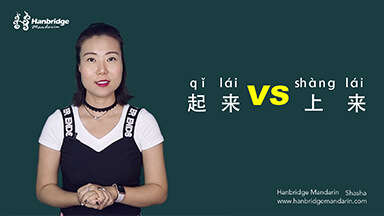 "What is the difference between ""起来 (qǐ lái)"" and ""上来 (shànɡ lái)""?"