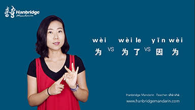 "What is the difference between ""为(wèi)"" ""为了(wèi le)""and ""因为(yīn wèi)""?"