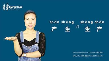 """How to use """"产生(chǎn shēng)"""" VS """"生产(shēng chǎn)"""""""