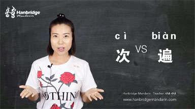 """How to Use """"次(cì)"""" VS """"遍(biàn)"""""""