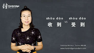 "How to use ""收到(shōu dào)"" VS ""受到(shòu dào)"""