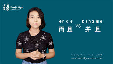 "How to Use ""而且(ér qiě)"" VS ""并且(bìng qiě)"""
