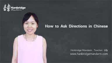 How to Ask Directions in Chinese