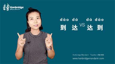 "How to use ""到达(dào dá)"" VS ""达到(dá dào)"""