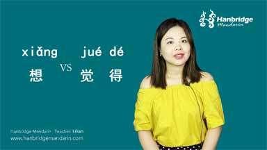 """La différence entre """"想(xiǎng)"""" VS """"觉得jué dé"""""""