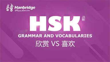 """How to Use """"欣赏(xīn shǎng)"""" VS 喜欢""""(xǐ huān)"""""""