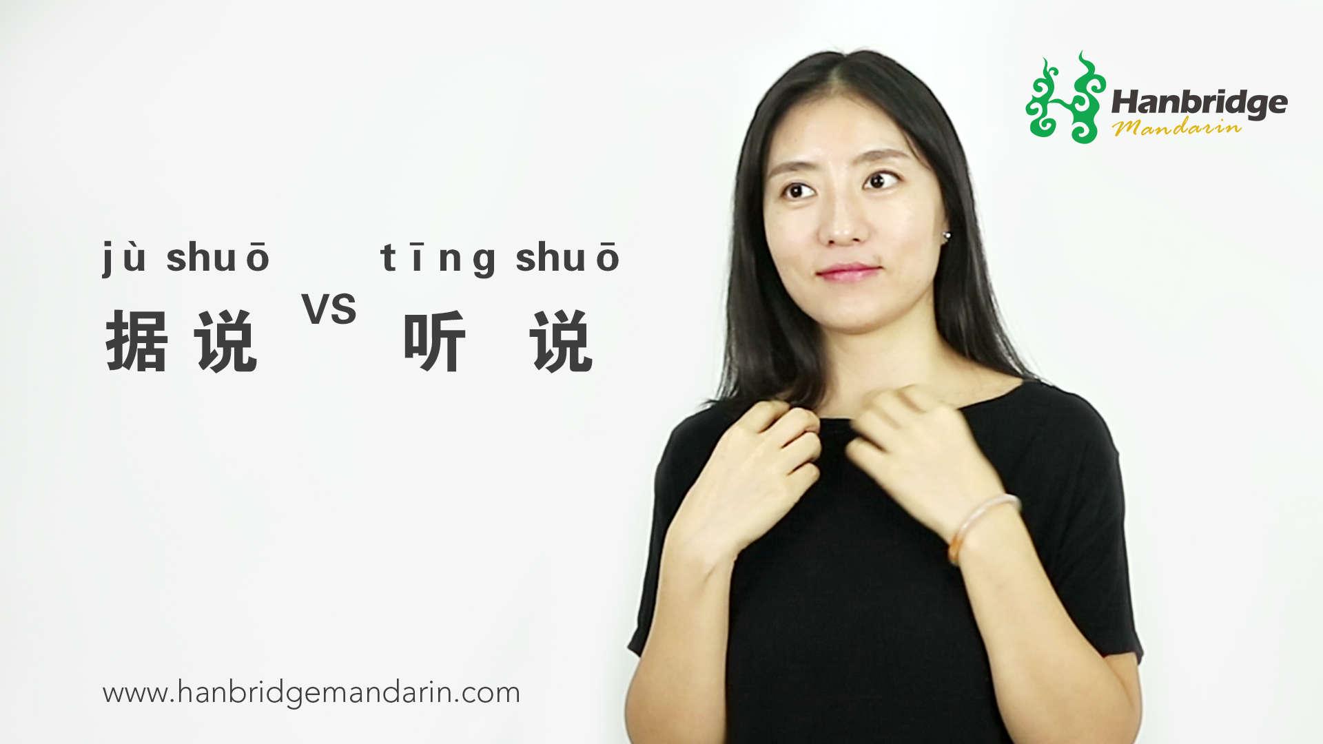 """How to Use """"据说(jù shuō)"""" VS """"听说(tīng shuō)"""""""