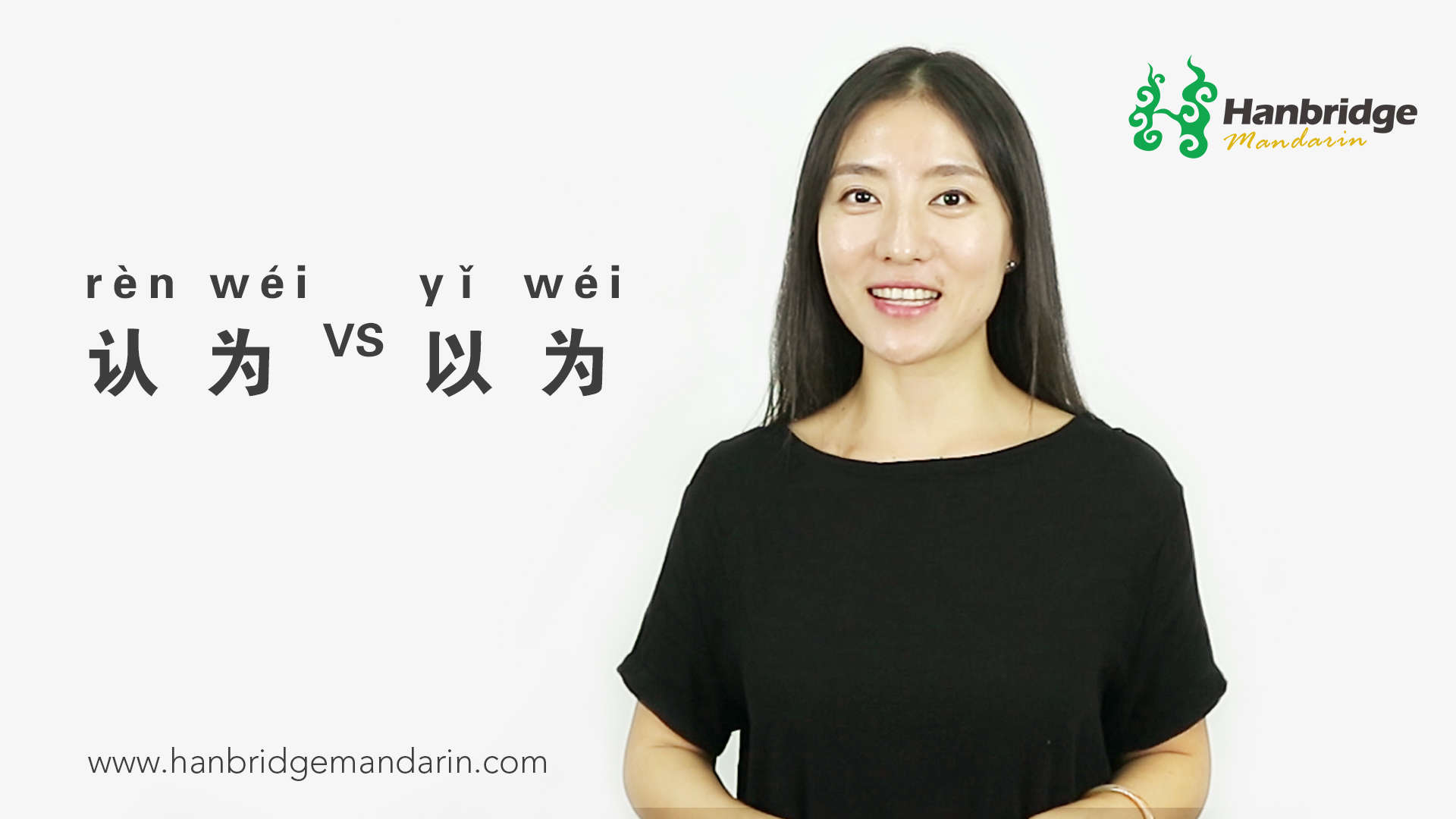 "How to Use ""认为(rèn wéi) VS ""以为(yǐ wěi)"""