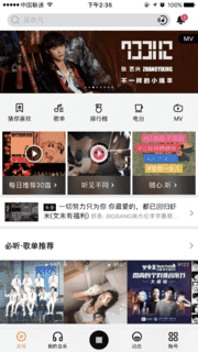 Chinese Music List-Top 5 Chinese Music APPs