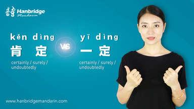 """How to Use """"肯定(kěn dìng)"""" and """"一定(yī dìng)"""""""