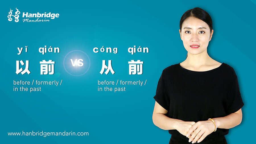 """How to Use """"从前(cóng qián)"""" and """"以前(yǐ qián)"""""""