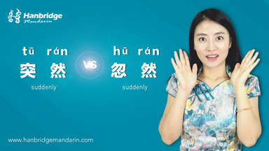 "How to Use ""突然(tū rán)"" and ""忽然(hū rán)"""