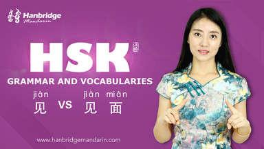 """How to Use """"见(jiàn)"""" and """"见面(jiàn miàn)"""""""
