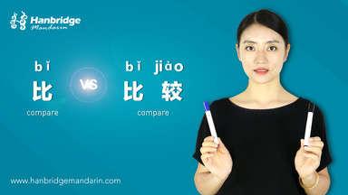 """How to Use """"比(bǐ)"""" and """"比较(bǐ jiào)"""""""