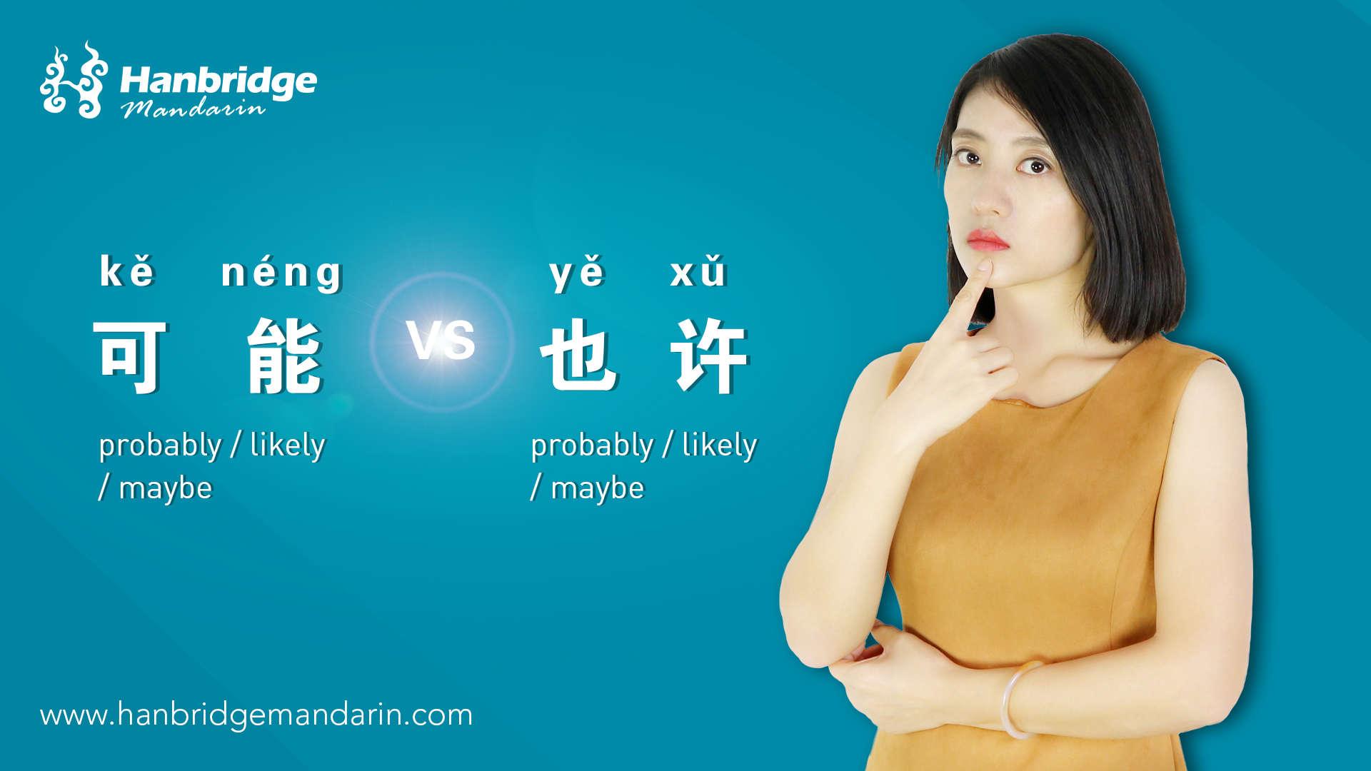 "How to Use ""可能(kě néng)"" and ""也许(yě xǔ)"""