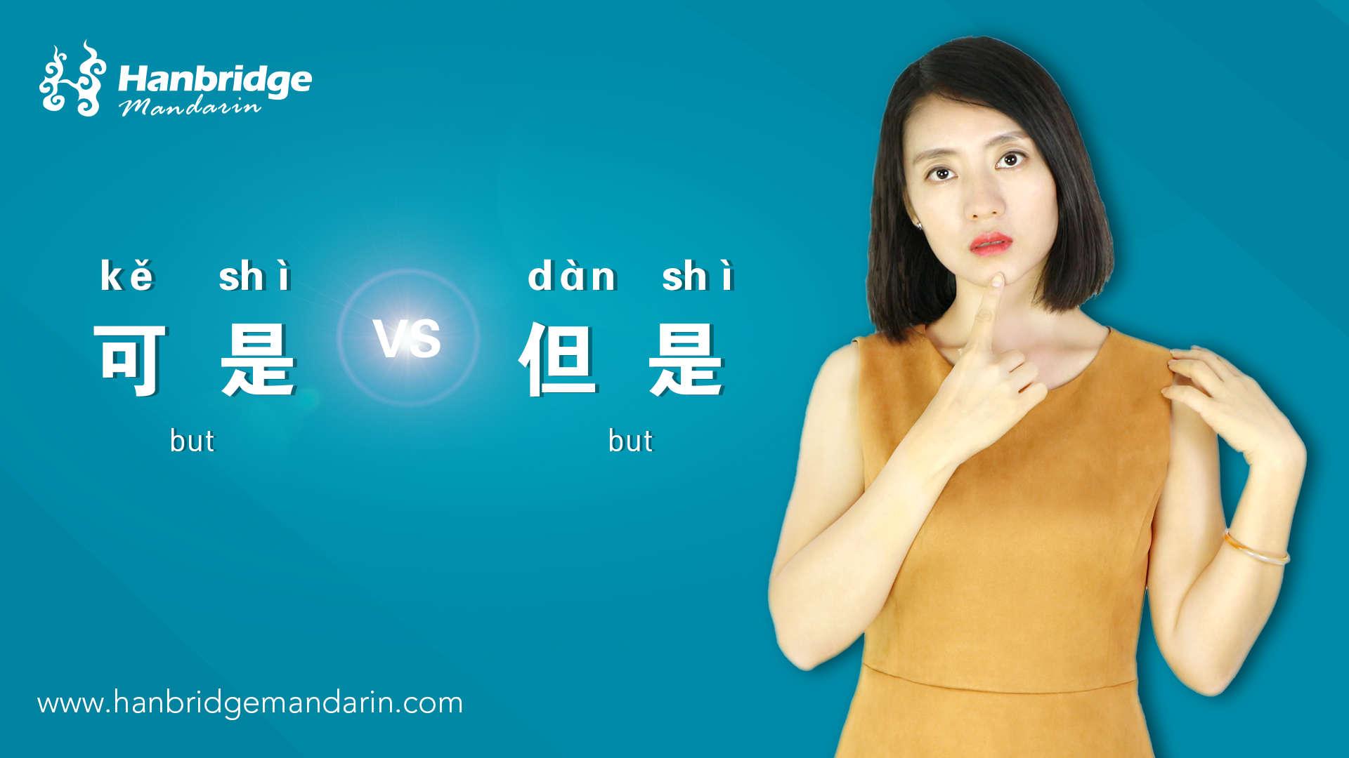 "How to Use ""可是(kě shì)"" and ""但是(dàn shì)"""